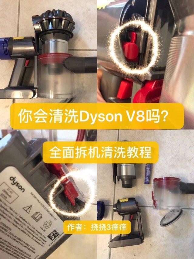 【干货】你的Dyson吸尘器洗干净...