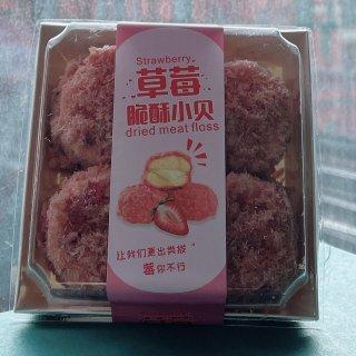 快乐柠檬的草莓肉松...