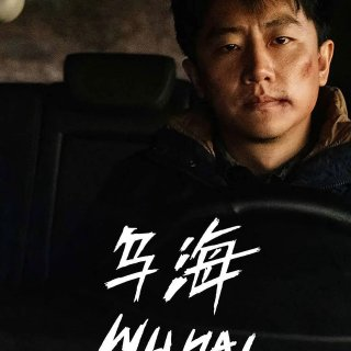 墨尔本华语电影节3.5开幕🎬10部口碑好...