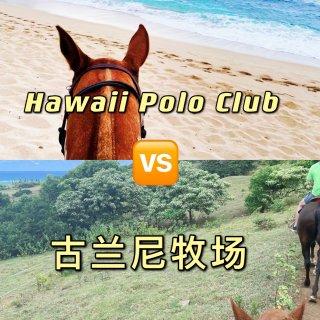 夏威夷 海边骑马还是古兰尼牧场❓...