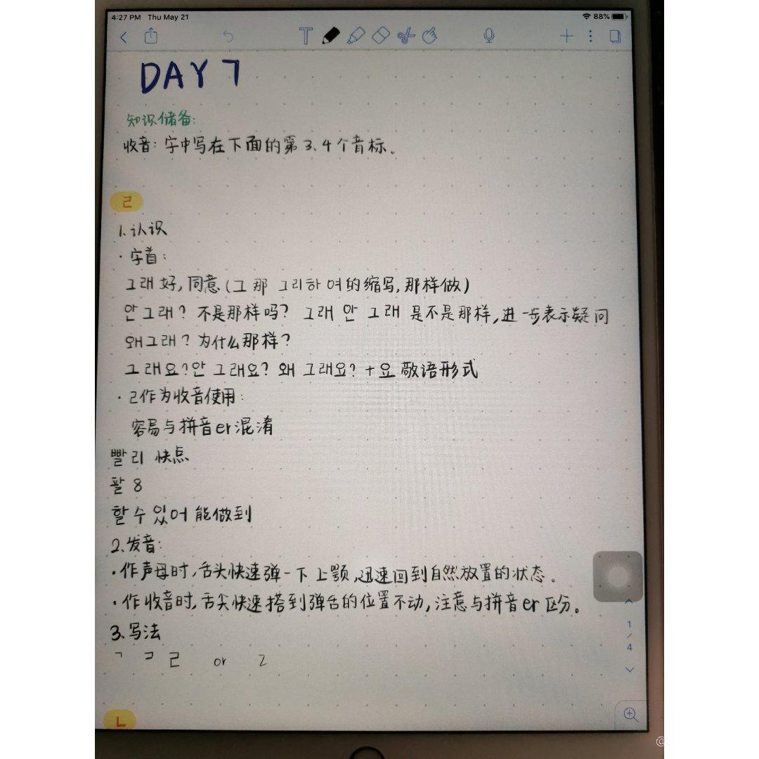 韩语打卡学习 DAY 7 七天打卡...