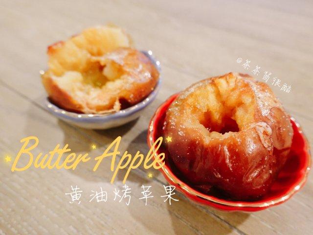 樱桃小丸子烘焙课 黄油烤苹果 🍎