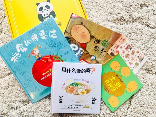 Dear Panda熊猫盒子,十一...