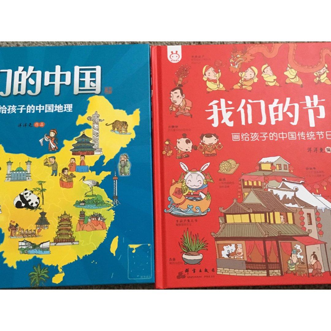 15. 我们的中国/节日 绘本