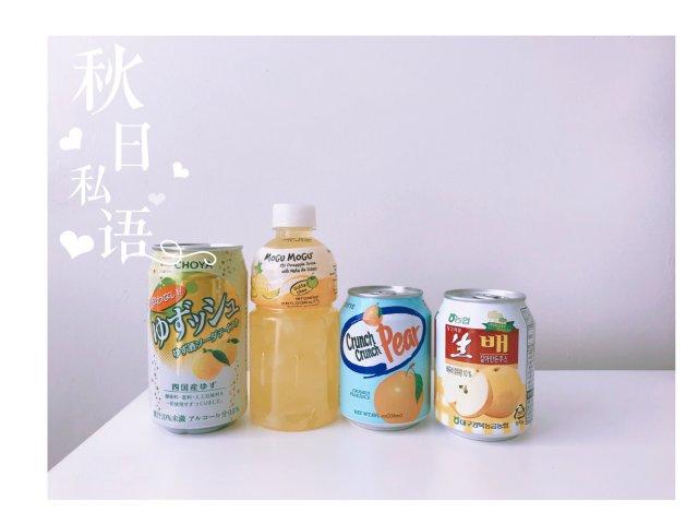 我爱喝饮料の 秋季篇🍁