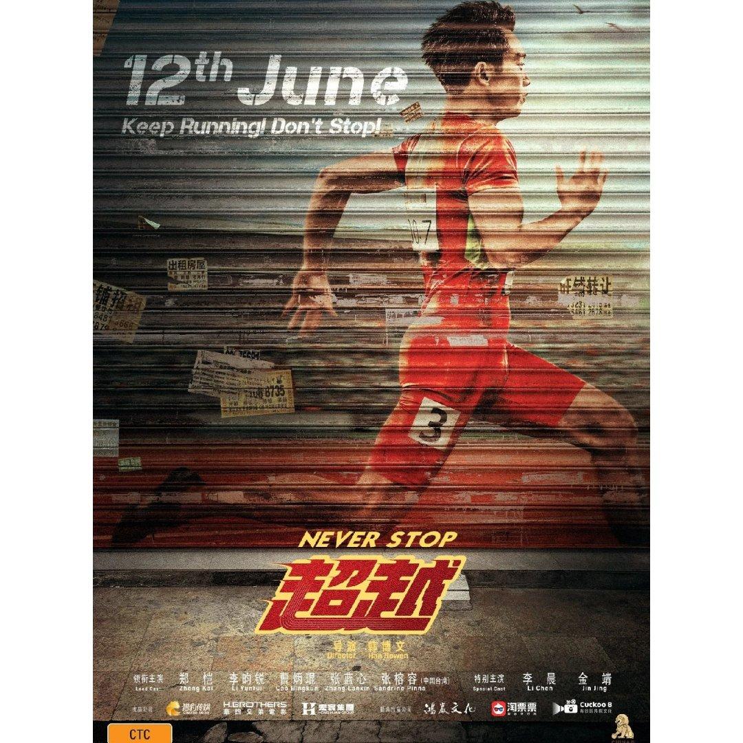 """""""胖瘦无畏"""" 由郑恺主演的《超越》6月1..."""