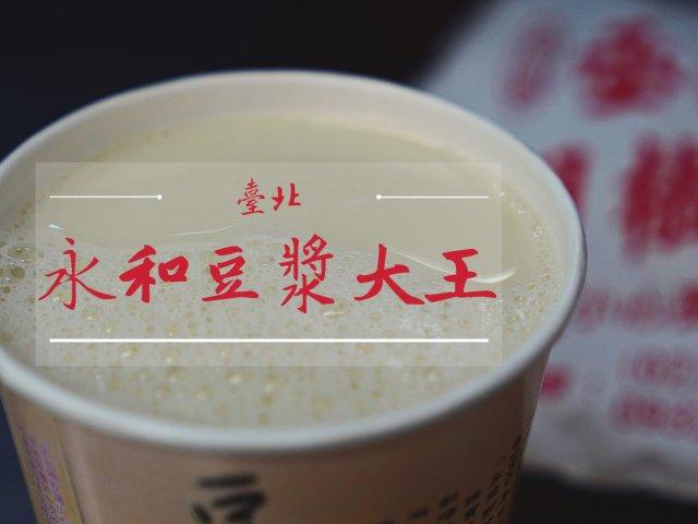 🛵 地道美味之台湾永和豆漿 🥖