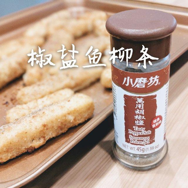 #万能调料胡椒盐+Costco鱼柳...