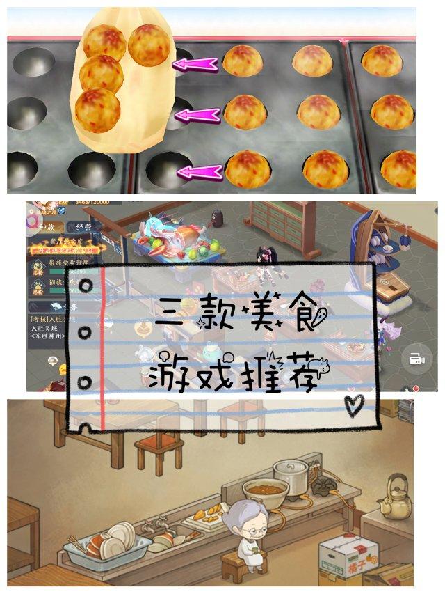 玩游戏还能学做料理?🍳值得玩起来的...