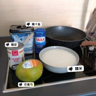 🥭芒果椰浆糯米饭做法太简单啦...