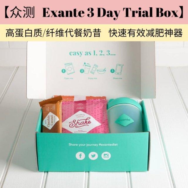 【众测】Exante代餐奶昔三天装礼盒!