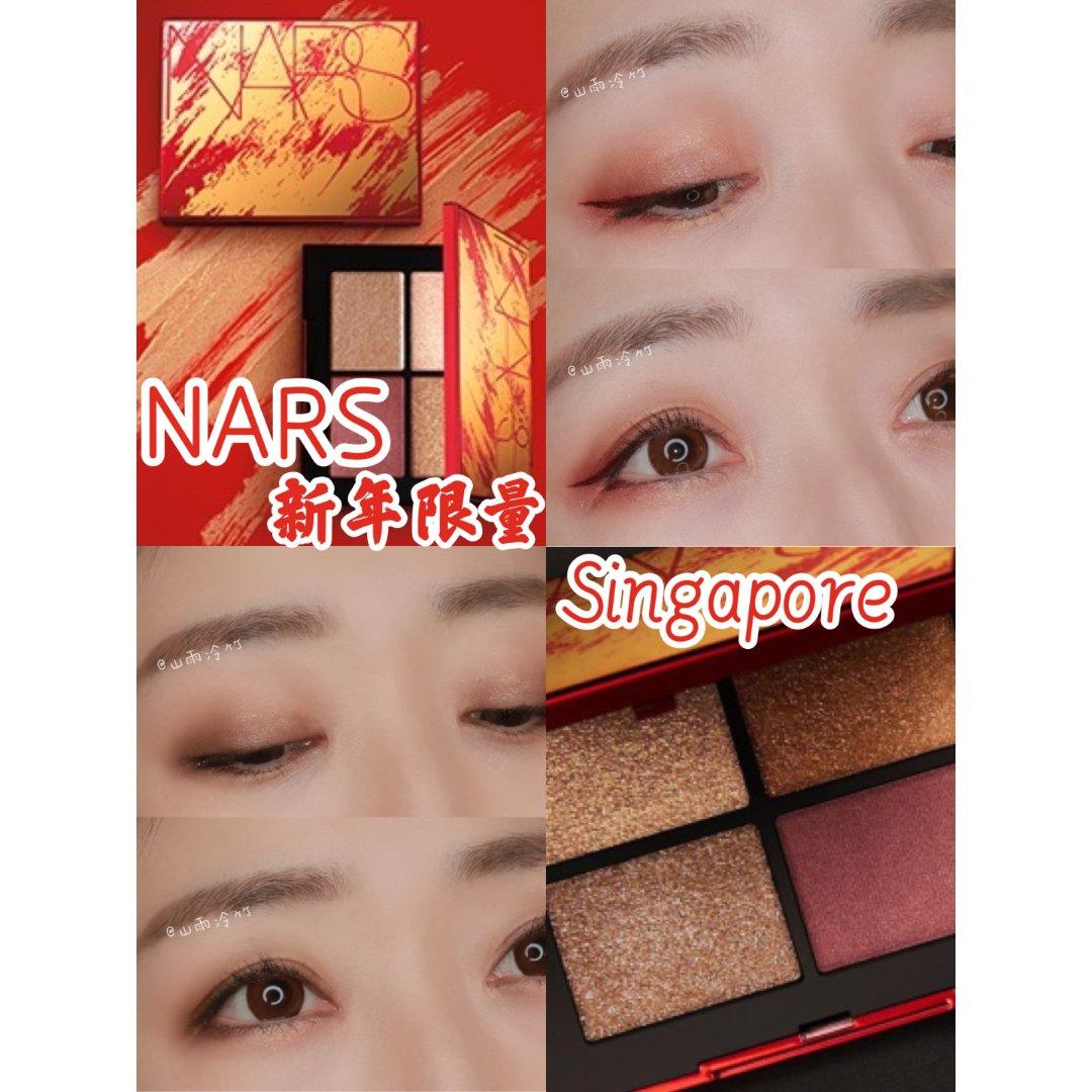 NARS新加坡四色眼影盘💖2个眼妆分享