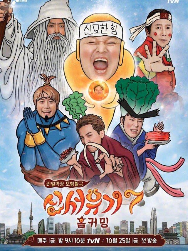 综艺推荐 |新西游记🆓 双十一看什...
