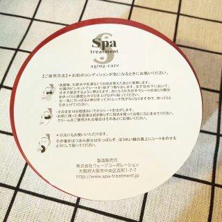 各种眼膜挑花眼?日本spa蛇毒眼膜的真实测评,让你不踩雷