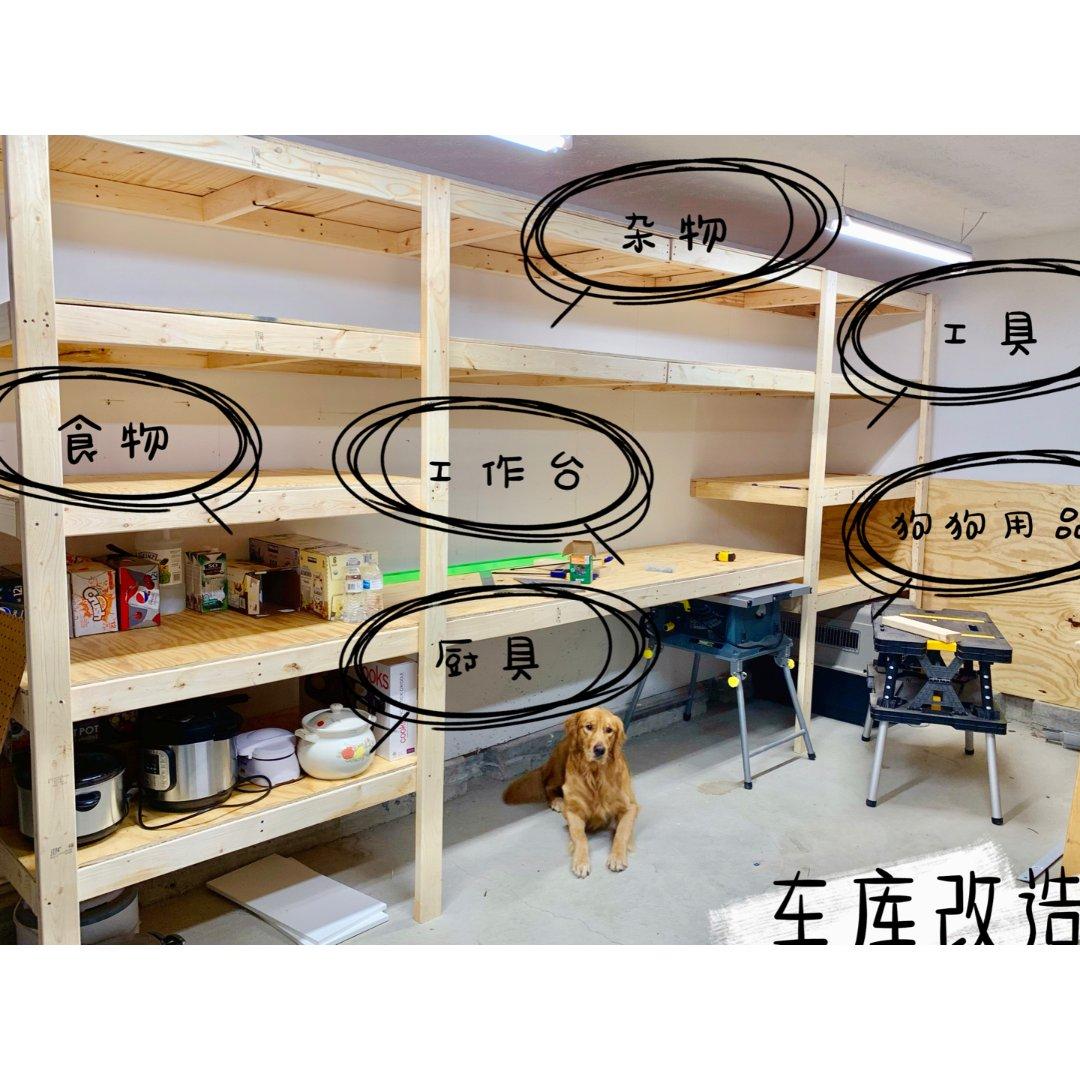 DIY车库多功能储藏格...