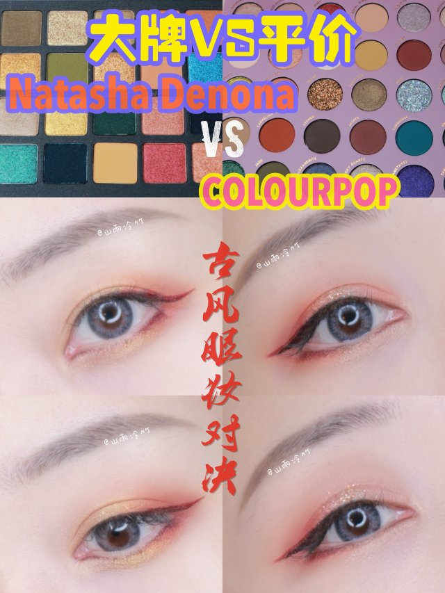 ColourPop与Natasha...