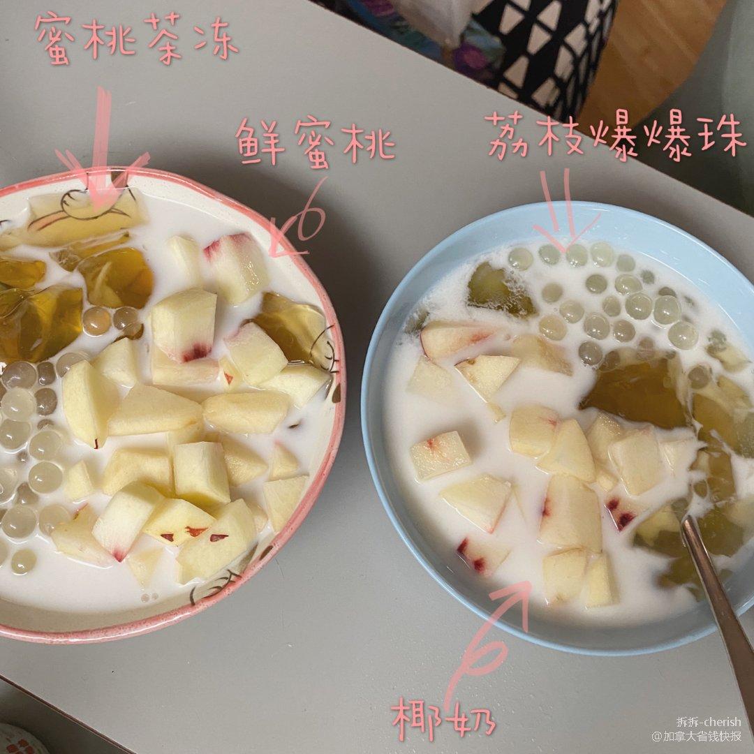 不爱红糖冰粉?来一碗椰汁🍑茶茶冻吧~