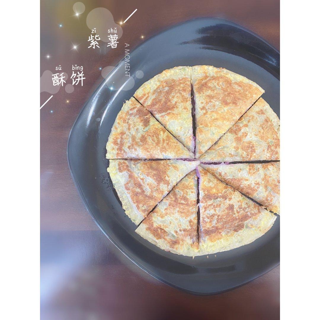 晒区种草食谱:紫薯酥饼