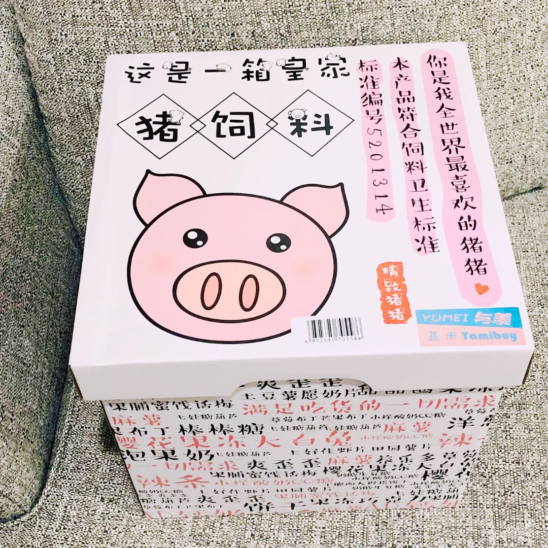 【黑五2.4】亚米皇家🐷饲料到啦!