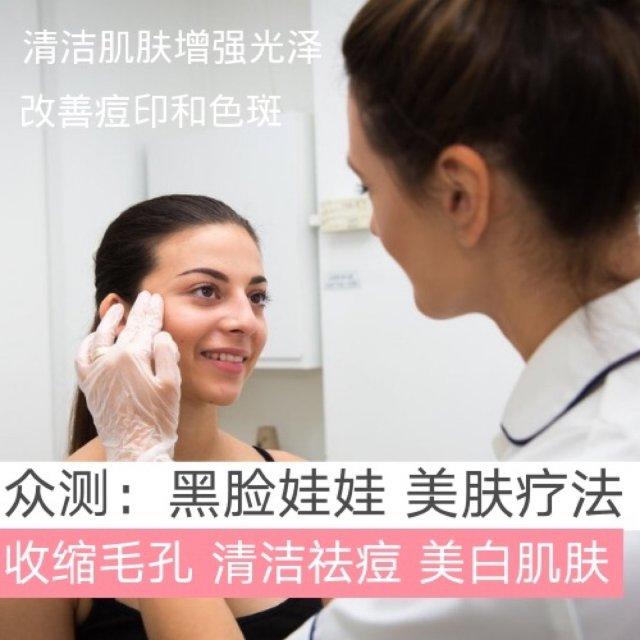 众测:人气医美项目黑脸娃娃 美肤疗法