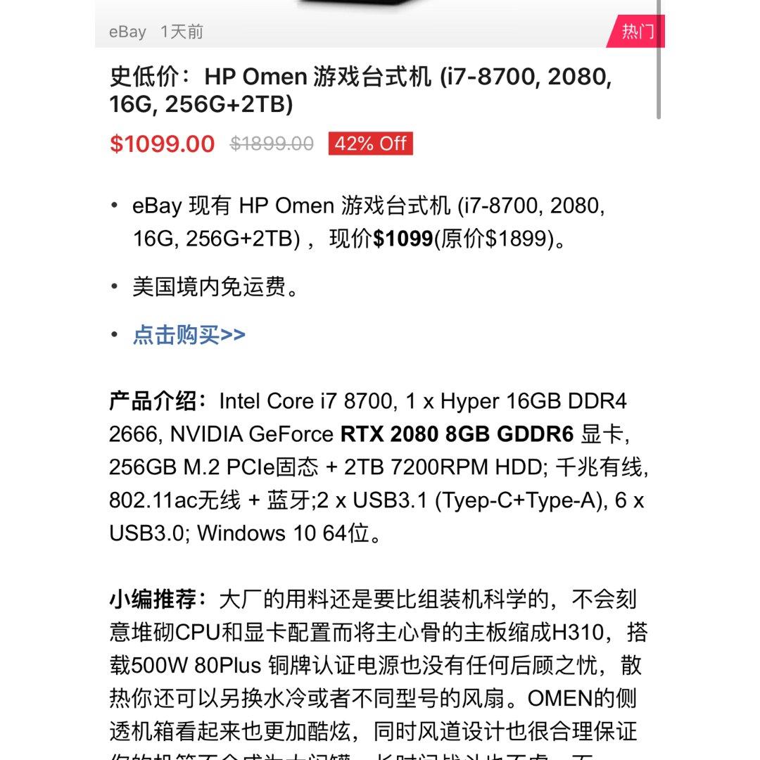 HP omen 2080 42% 特价