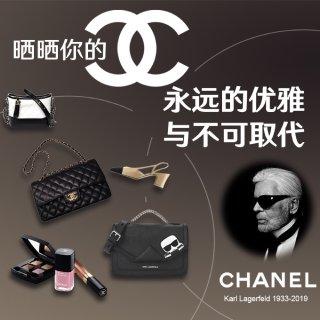 Chanel 香奈儿,Karl Lagerfeld 卡尔·拉格斐