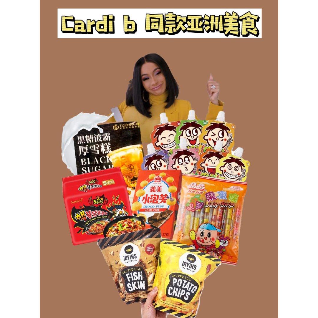 🧐天后Cardi B去亚洲超市扫货了!速...