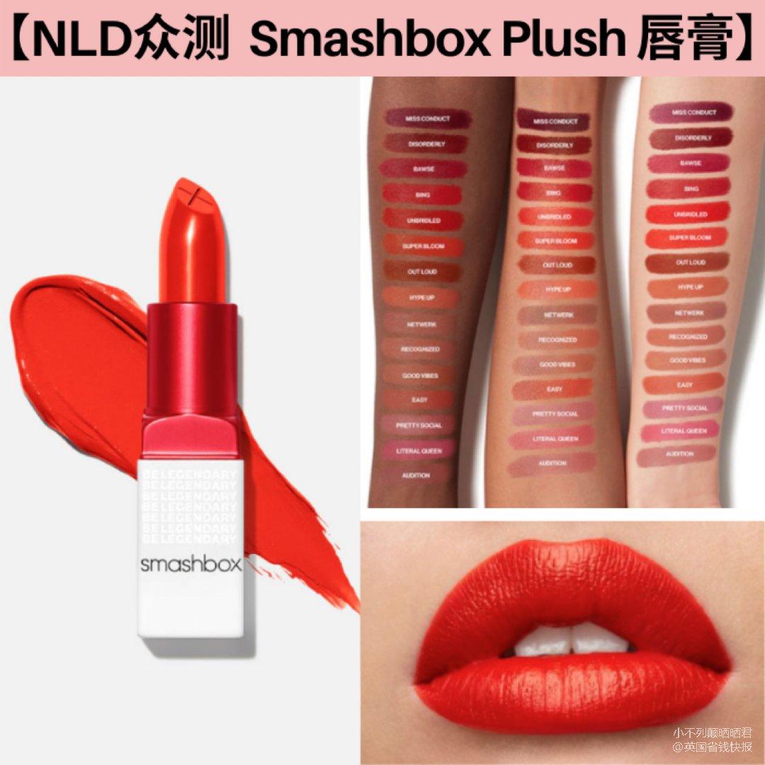 【众测员公布】Smashbox Plus...