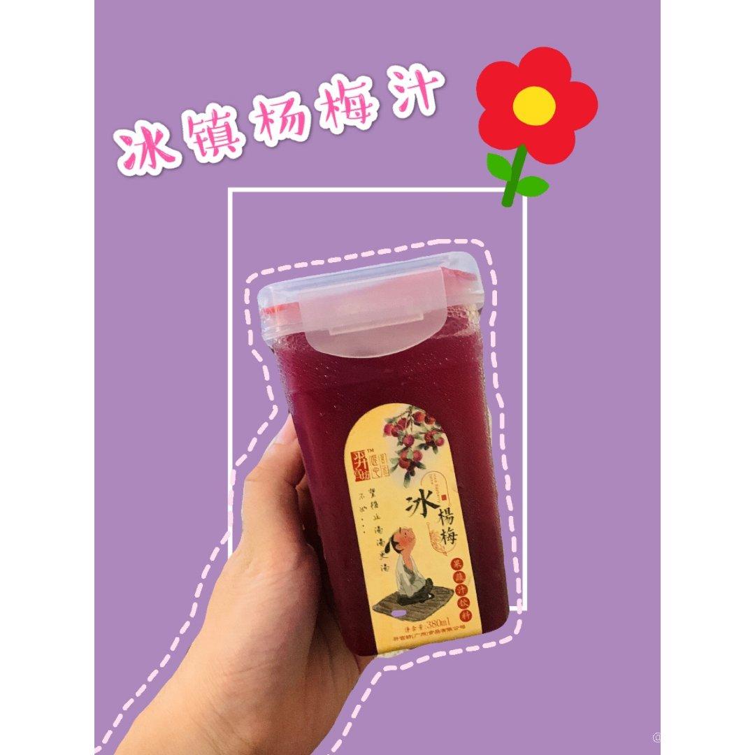 近期最爱饮料🥤冰镇杨梅汁,太好喝了!