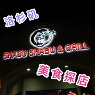 洛衫矶|美食探店 Shabu Shabu & Grill