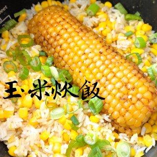 #电饭煲食谱| 超简单的玉米炊饭,让你多...