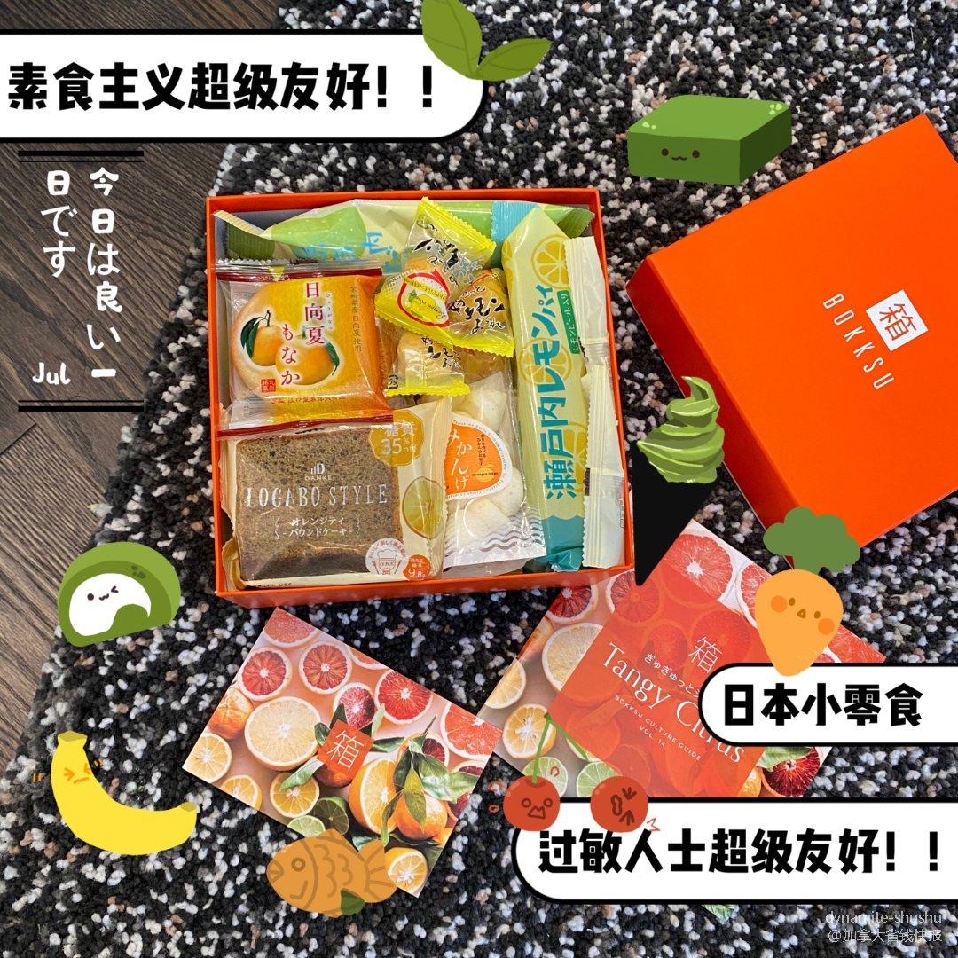 日本小零食不重样!日本版旺旺大礼包