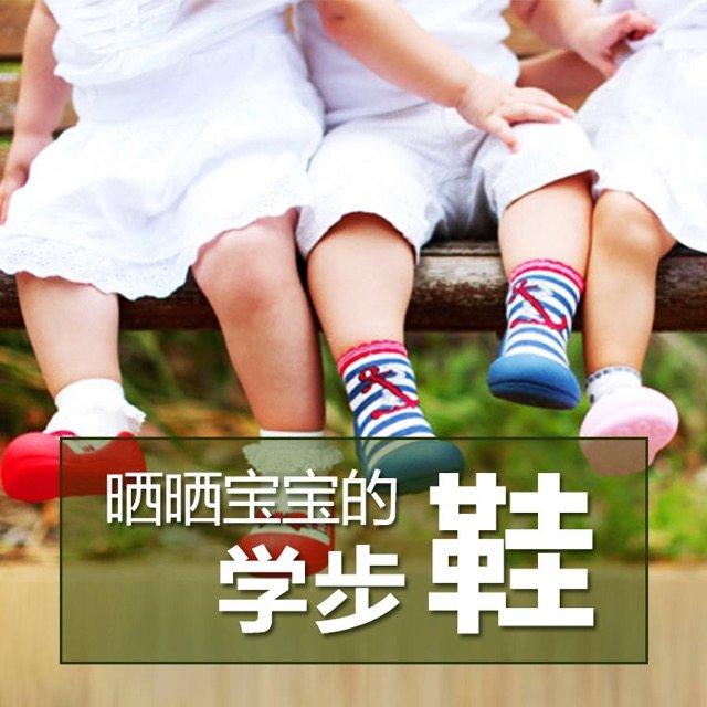 晒货活动:学步鞋<br /> <b...