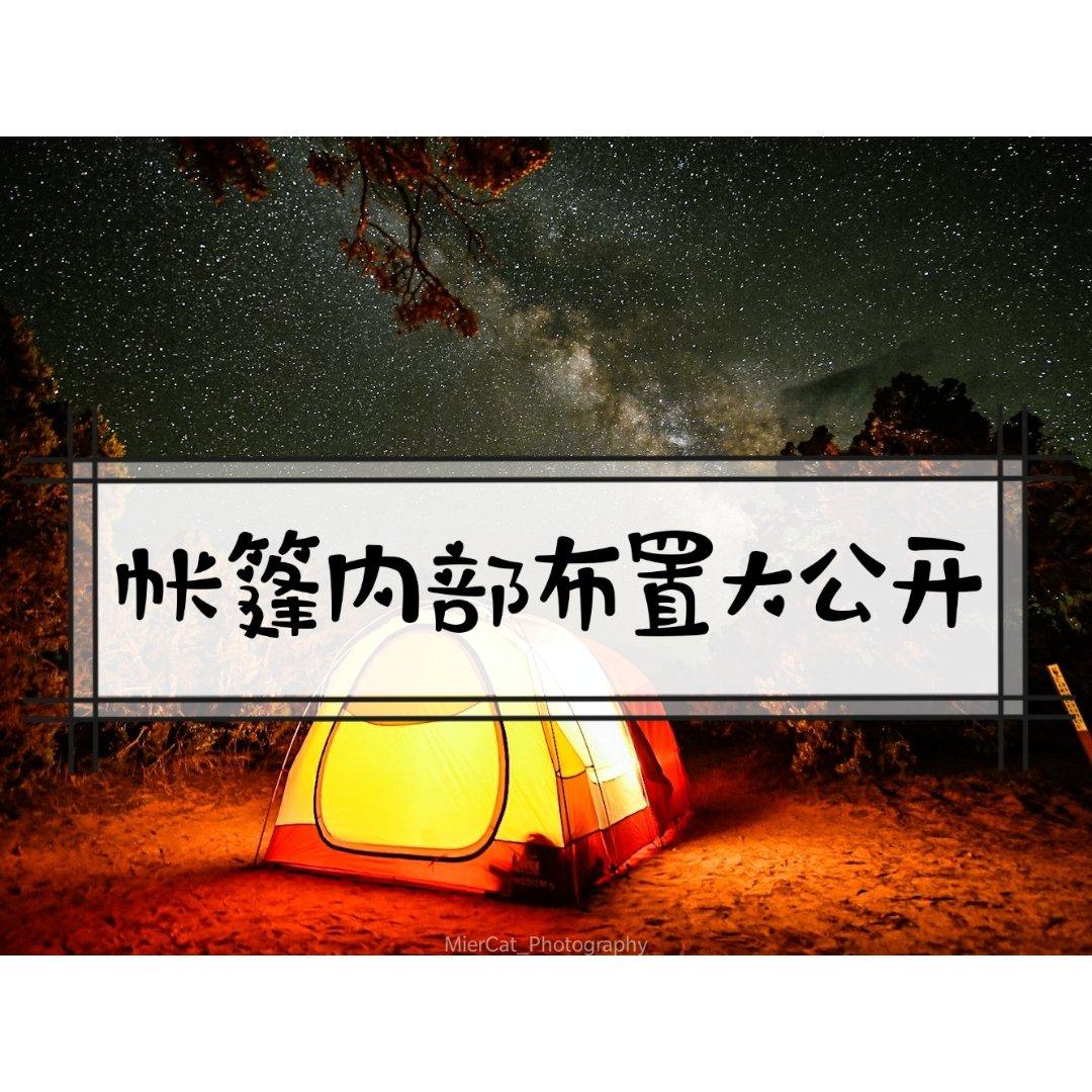 我的夏季帐篷内部布置大公开...
