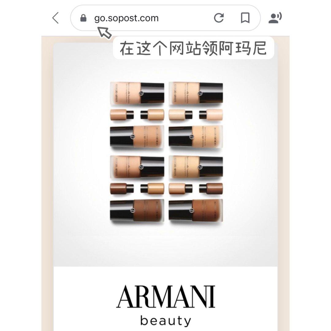阿玛尼官网免费送粉底液🆓色号自选...