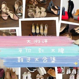 分享|大牌VS平价|大牌鞋未必都好穿|性...
