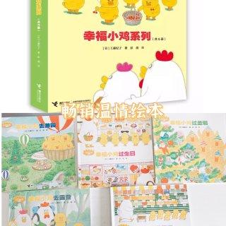 读书日|绘本介绍|幸福小鸡系列...