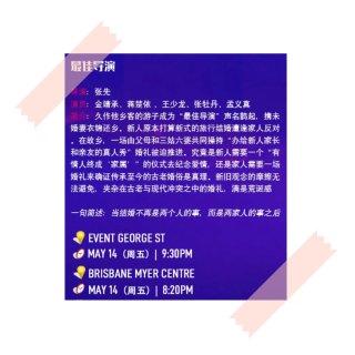 澳洲华语电影展🎬5.13-16悉尼&布里...