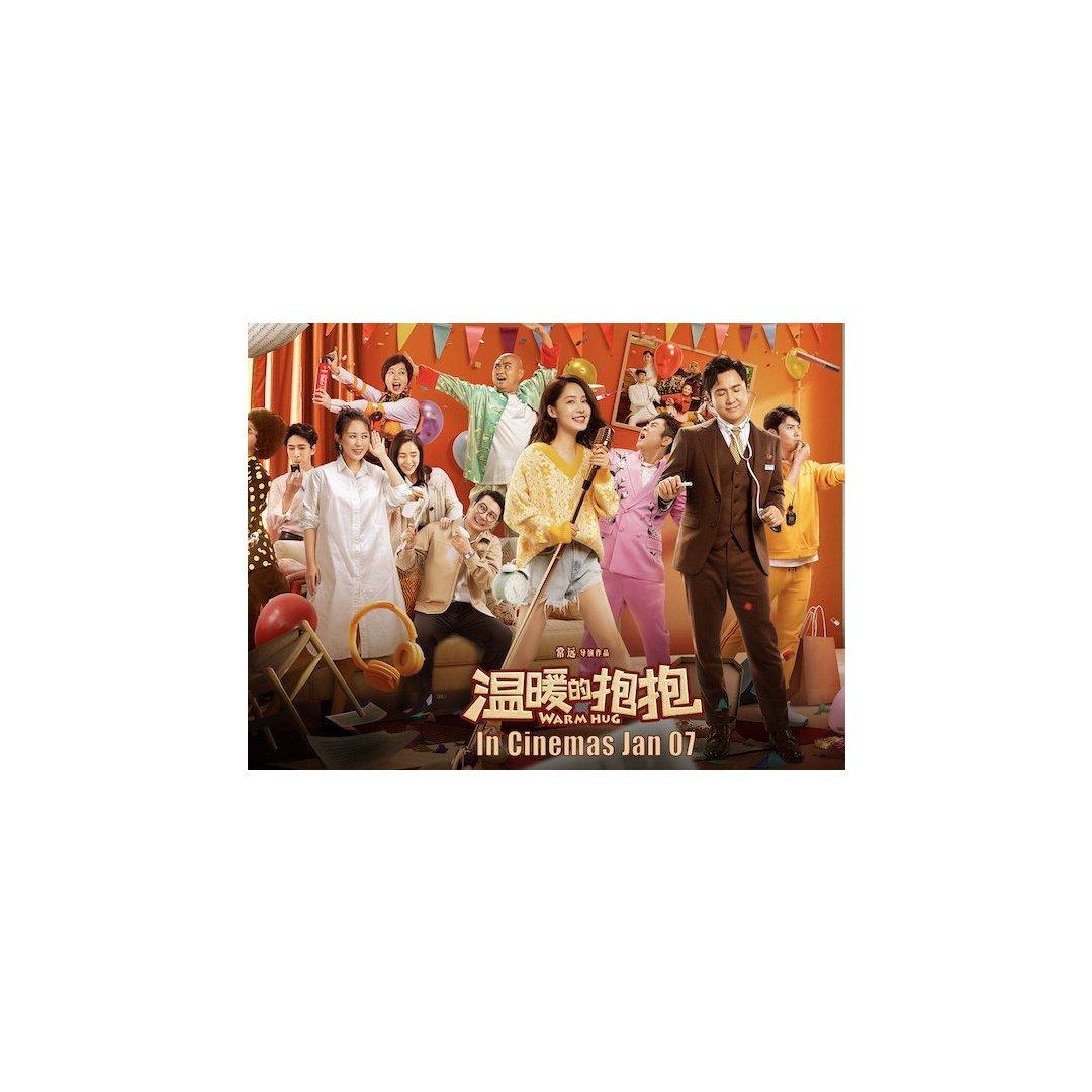 电影《温暖的抱抱》❤️1月7日暖心上映