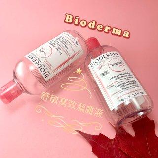 空瓶回饋|「貝德瑪」舒敏高效潔膚液💗💗💗...