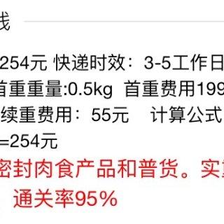 食肉动物的终极救赎就是用「筷子转运」从淘宝买肉到美国