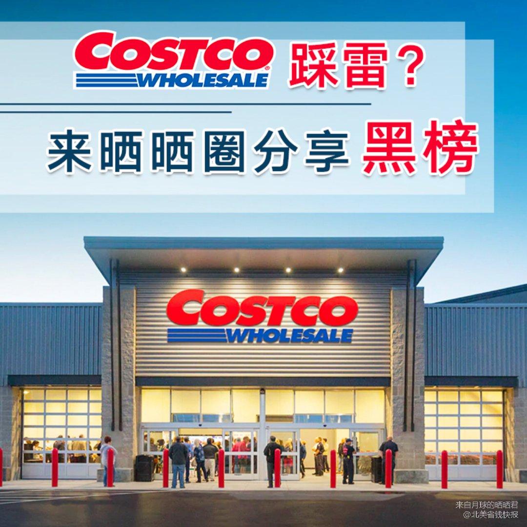 在Costco踩过雷吗?来吐槽下雷品吧