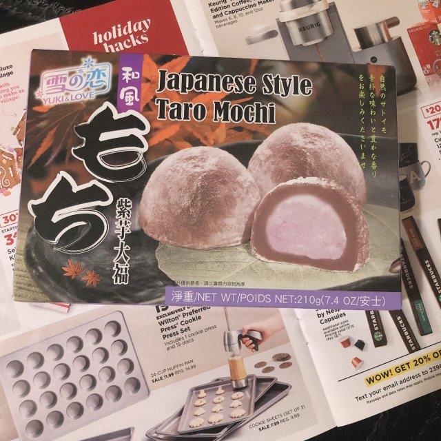 紫芋大福 吃货必备