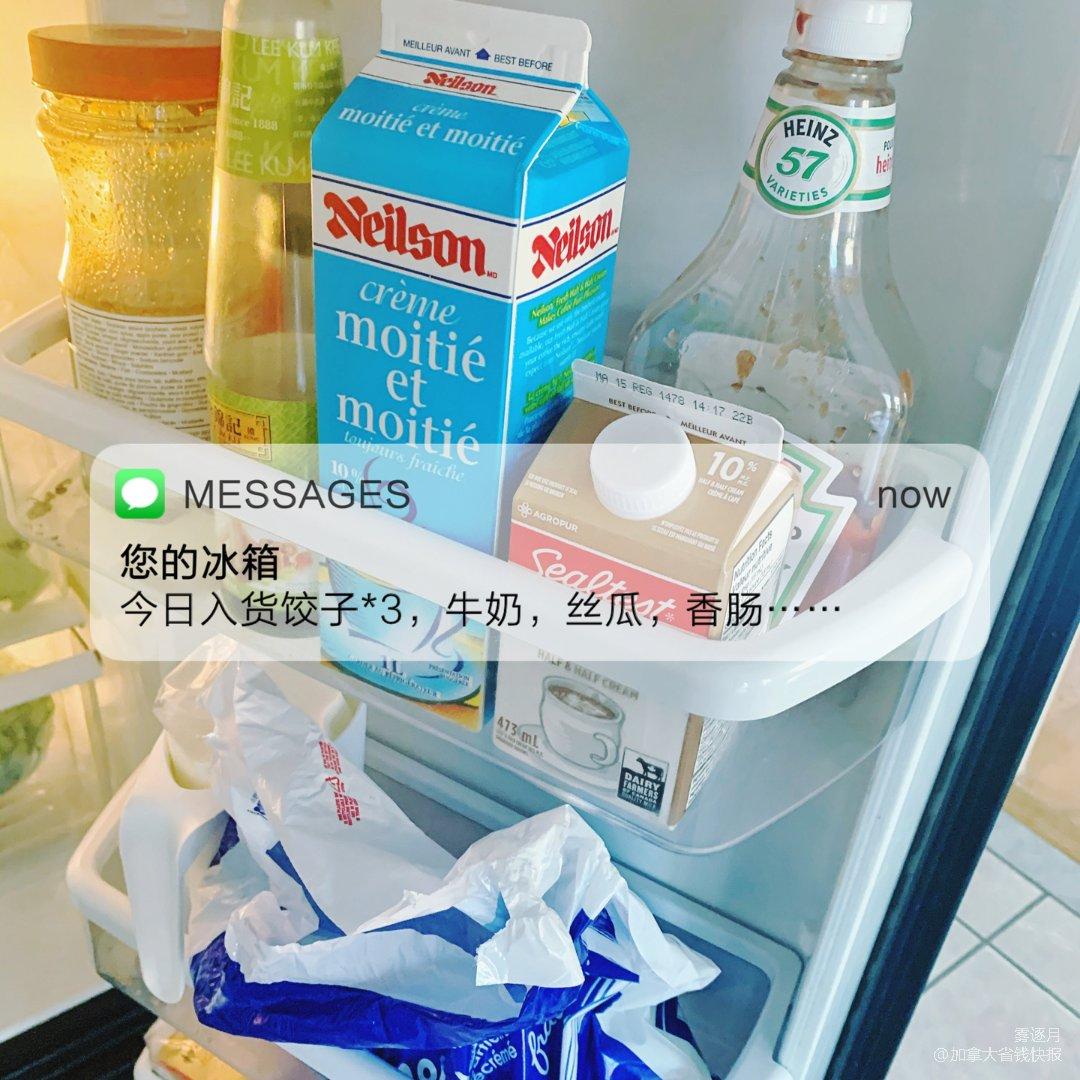 嘀!您的冰箱库存不足,请尽快补货~