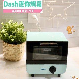 Dash 马卡龙配色迷你烤箱测评