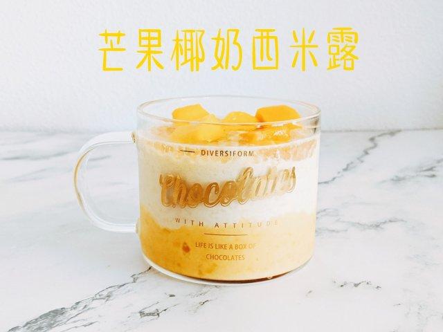 #甜品DIY| 快手芒果椰奶西米露...