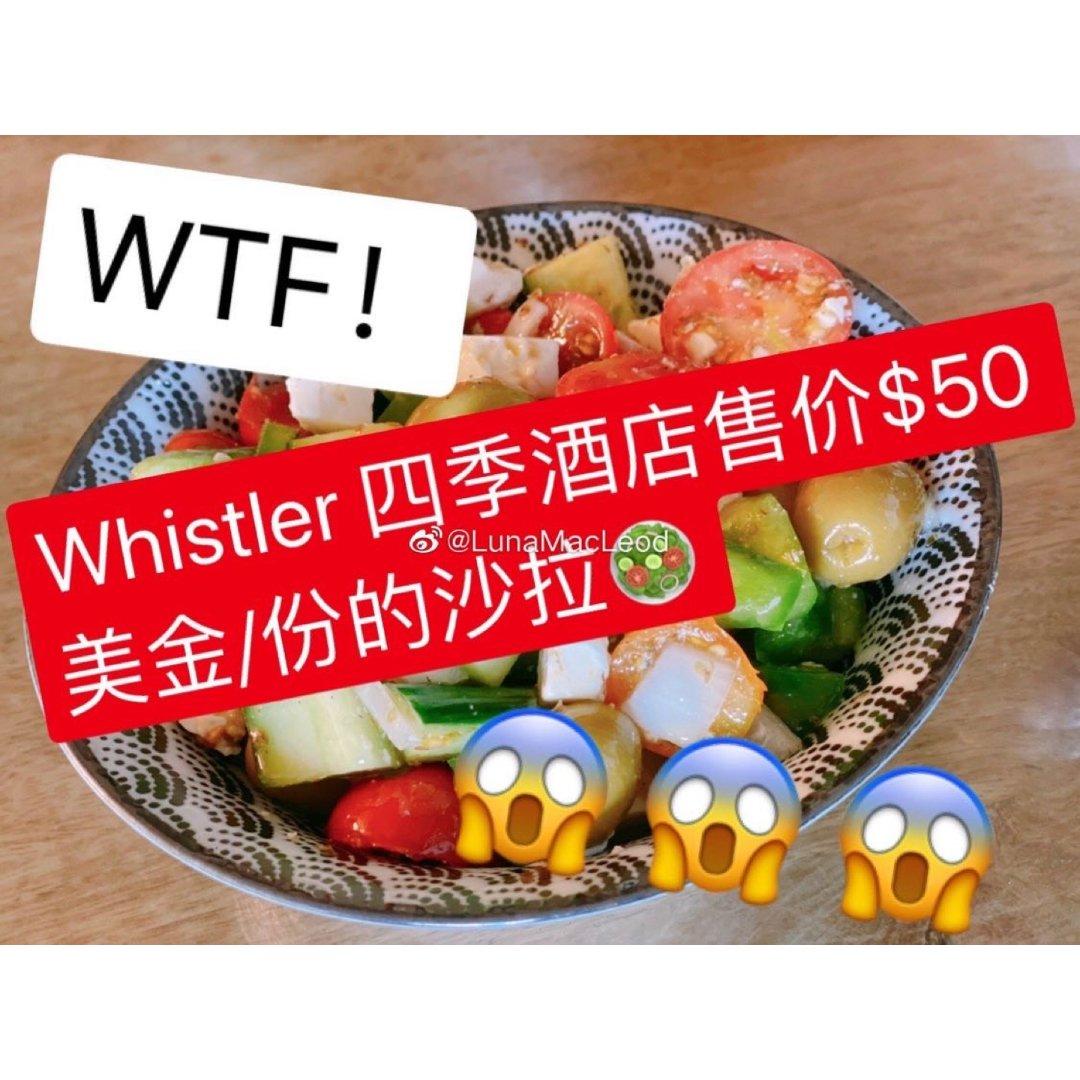 自己在家做【Whistler四季酒...