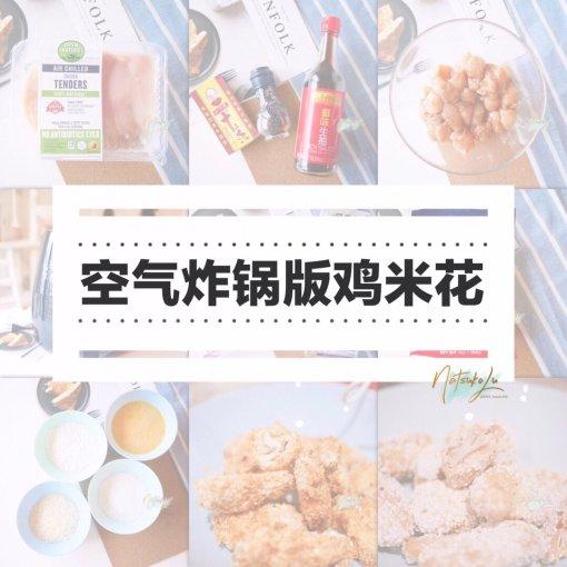 空气炸锅版🐣鸡米花 by 谢辰年_Natsuko年年