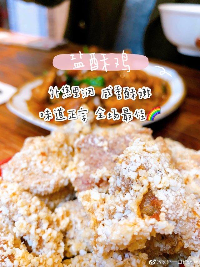 蚵仔煎盐酥鸡你要的台湾小吃 这里都有!!