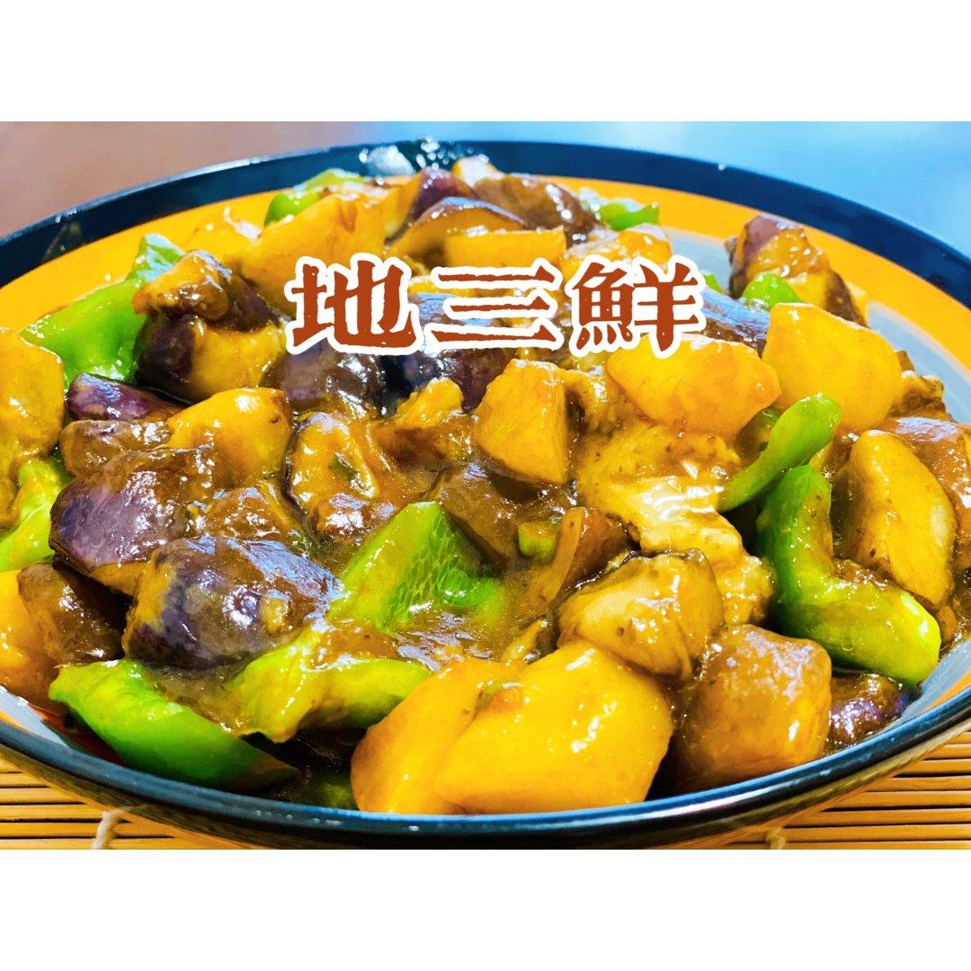 给肉都不换的东北名菜-地三鲜...